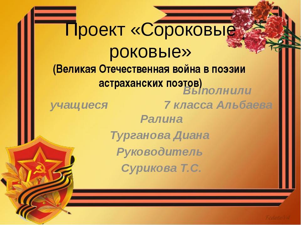 Проект «Сороковые роковые» (Великая Отечественная война в поэзии астрахански...