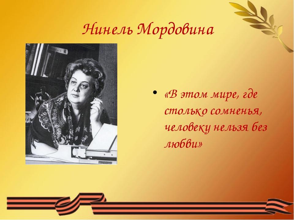 Нинель Мордовина «В этом мире, где столько сомненья, человеку нельзя без любви»