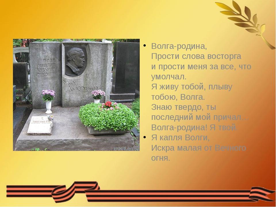 Волга-родина, Прости слова восторга и прости меня за все, что умолчал. Я жив...