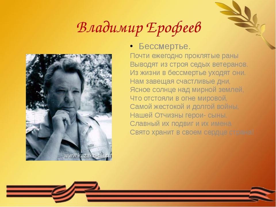 Владимир Ерофеев Бессмертье. Почти ежегодно проклятые раны Выводят из строя с...