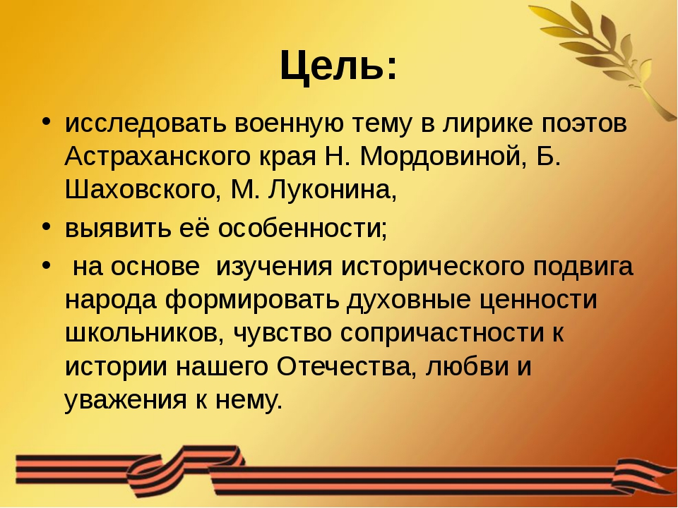 Цель: исследовать военную тему в лирике поэтов Астраханского края Н. Мордовин...