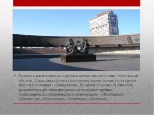 Памятник расположен на подиуме в центре которого стоит 48-метровый обелиск. У