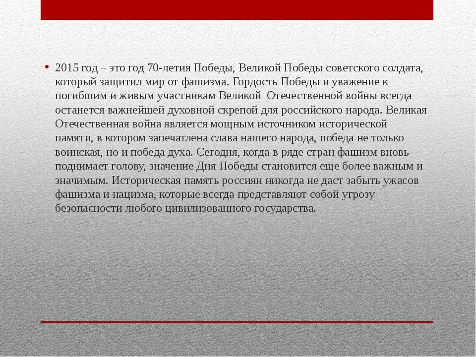 2015 год – это год 70-летия Победы, Великой Победы советского солдата, котор...