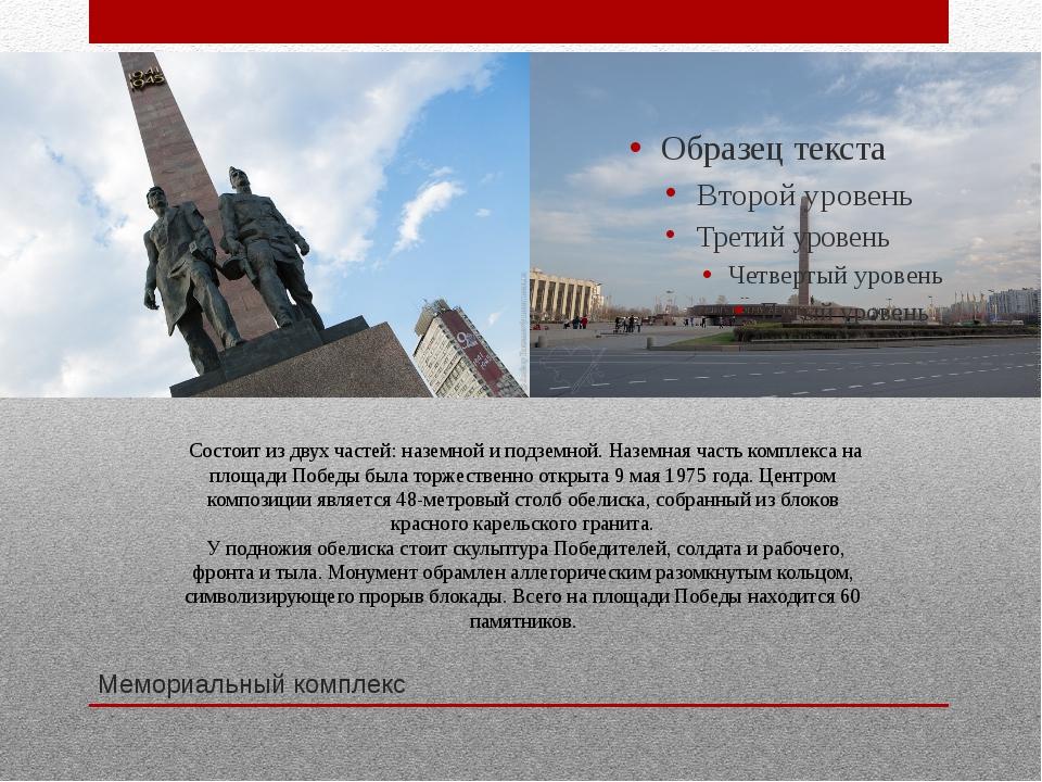 Мемориальный комплекс Состоит из двух частей: наземной и подземной. Наземная...