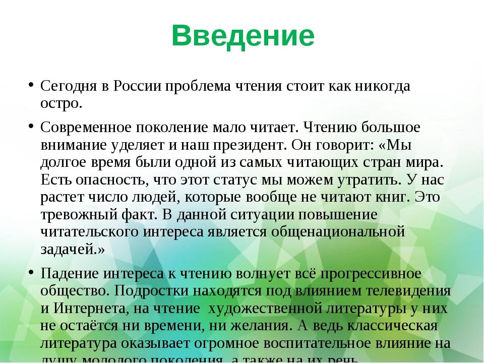 Введение Сегодня в России проблема чтения стоит как никогда остро. Современно...