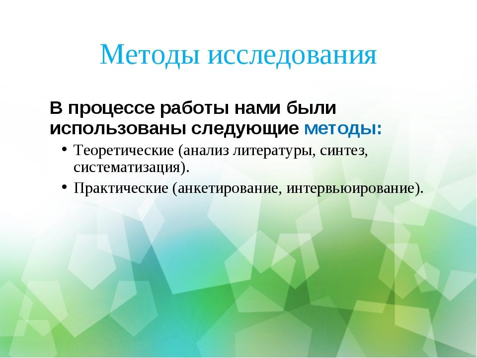 Методы исследования В процессе работы нами были использованы следующие метод...
