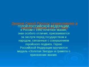 Звание Герой России существует в нашей стране уже 15 лет ГЕРОЙ РОССИЙСКОЙ Ф