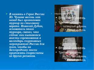 В память о Герое России Ю. Чумаке восемь лет назад был организован турнир по