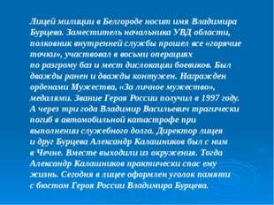 Лицей милиции вБелгороде носит имя Владимира Бурцева. Заместитель начальника