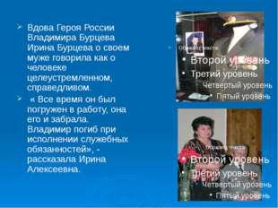 Вдова Героя России Владимира Бурцева Ирина Бурцева о своем муже говорила как