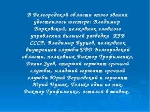 В Белгородской области этого звания удостоились шестеро: Владимир Барковский,