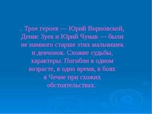 . Трое героев— Юрий Ворновской, Денис Зуев иЮрий Чумак— были ненамного ст