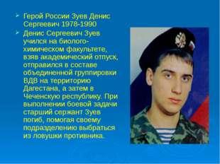 Герой России Зуев Денис Сергеевич 1978-1990 Денис Сергеевич Зуев учился на б