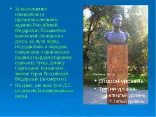 За выполнение специального правительственного задания Российской Федерации,