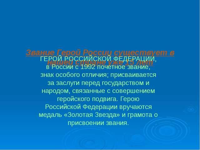 Звание Герой России существует в нашей стране уже 15 лет ГЕРОЙ РОССИЙСКОЙ Ф...