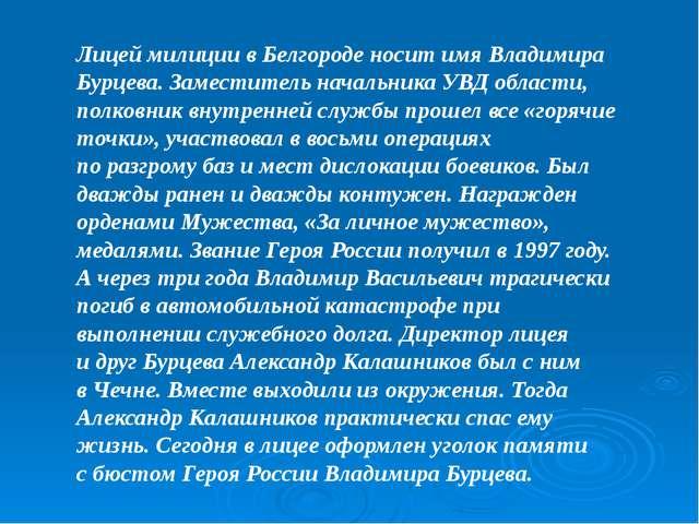 Лицей милиции вБелгороде носит имя Владимира Бурцева. Заместитель начальника...