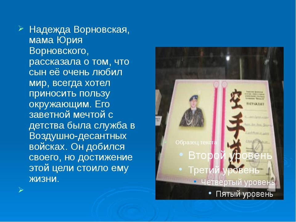 Надежда Ворновская, мама Юрия Ворновского, рассказала о том, что сын её очен...