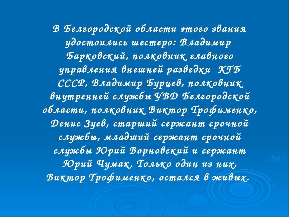 В Белгородской области этого звания удостоились шестеро: Владимир Барковский,...
