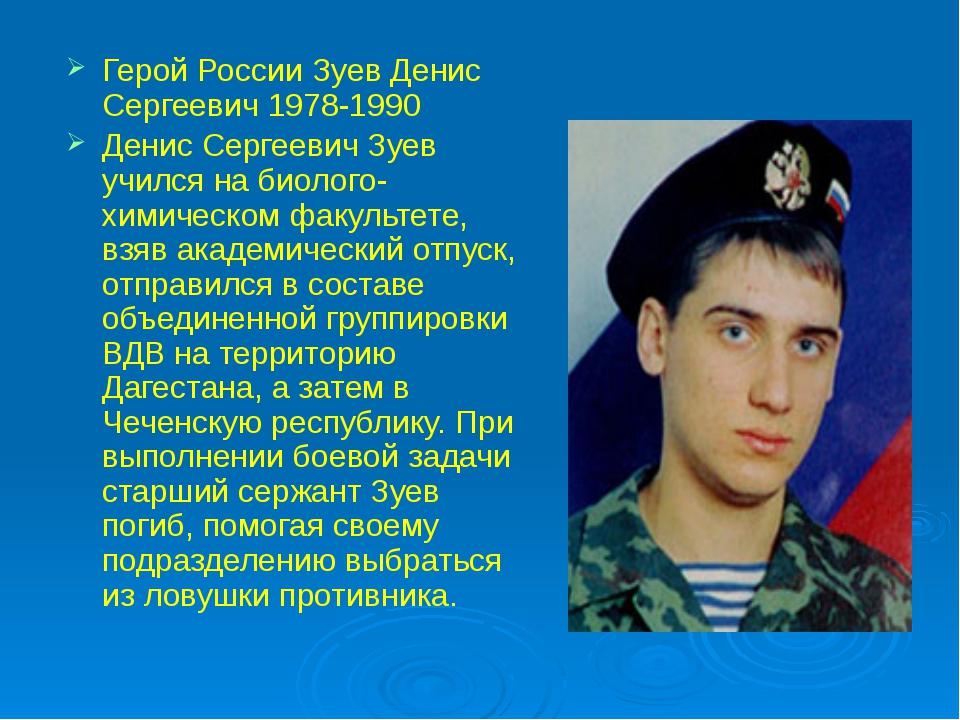 Герой России Зуев Денис Сергеевич 1978-1990 Денис Сергеевич Зуев учился на б...