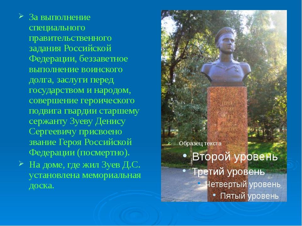 За выполнение специального правительственного задания Российской Федерации,...