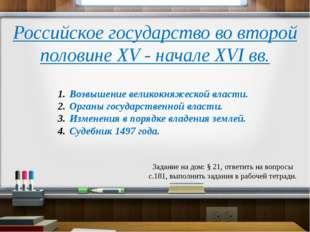 Российское государство во второй половине XV - начале XVI вв. Возвышение вели
