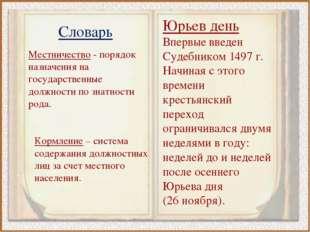 Местничество - порядок назначения на государственные должности по знатности р