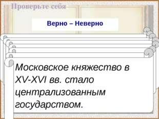 Верно – Неверно Проверьте себя: Иван III принял титул царя Руси. Боярская дум