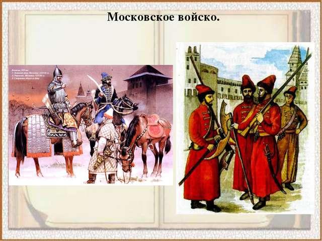 Московское войско.