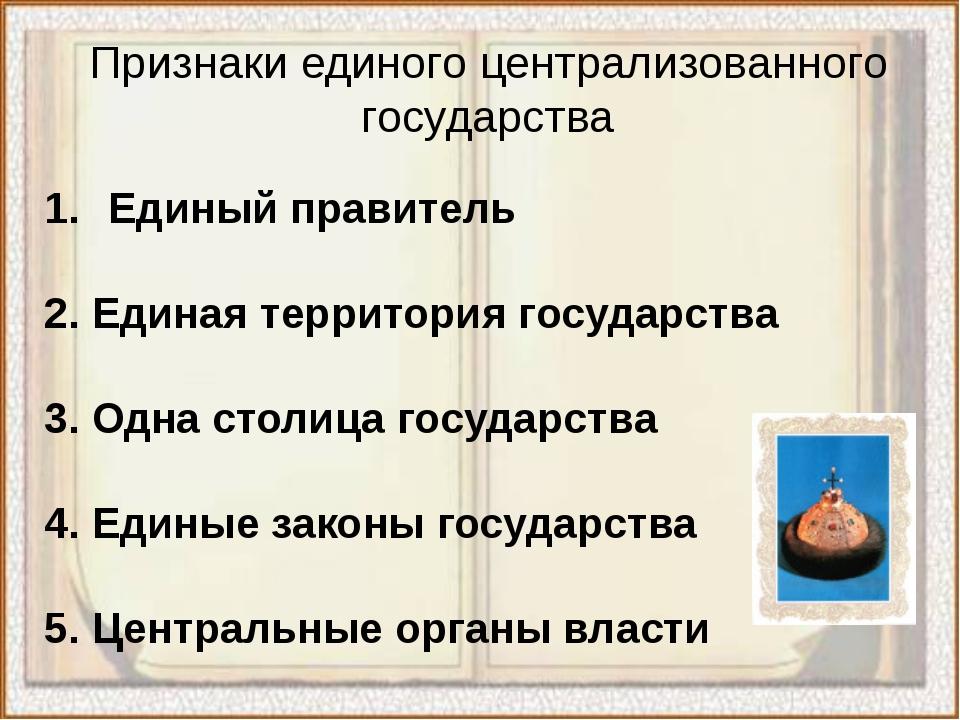 Почему в россии создание единого государства стало возможным в условиях