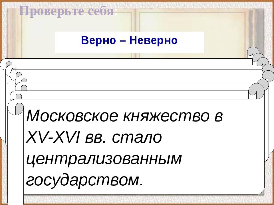 Верно – Неверно Проверьте себя: Иван III принял титул царя Руси. Боярская дум...