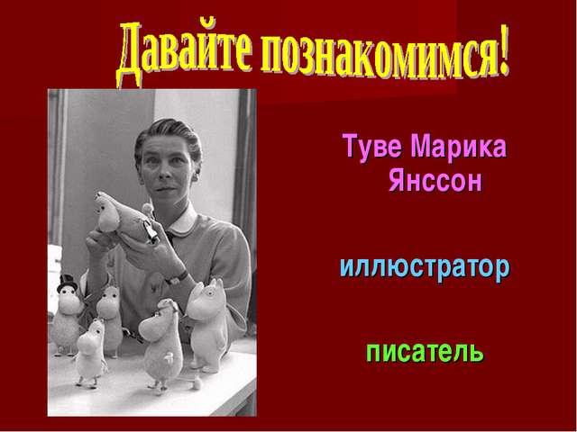 Туве Марика Янссон иллюстратор писатель