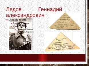 Лядов Геннадий александрович