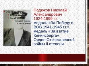 Подюков Николай Александрович 1924-1999 г.г. медаль «За Победу в ВОВ 1941-194