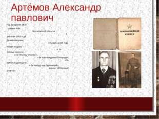 Артёмов Александр павлович Год рождения 1918 Призван РВК Молотовской области
