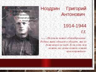 Ноздрин Григорий Антонович 1914-1944 г.г. «…Получили зимнее обмундирование. Р