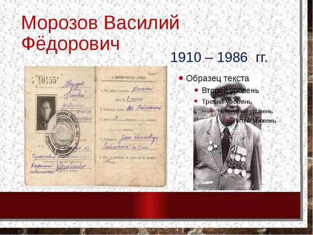Морозов Василий Фёдорович 1910 – 1986 гг.