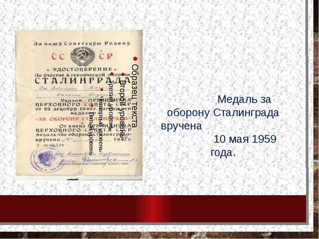 Медаль за оборону Сталинграда вручена 10 мая 1959 года.