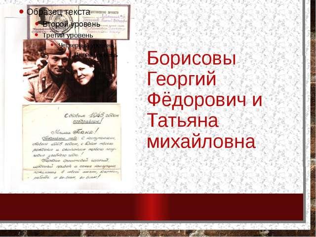 Борисовы Георгий Фёдорович и Татьяна михайловна