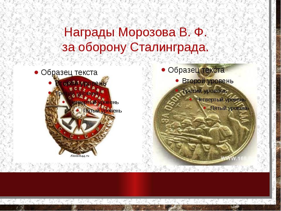Награды Морозова В. Ф. за оборону Сталинграда.