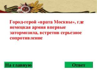Город-герой «врата Москвы», где немецкая армия впервые затормозила, встретив
