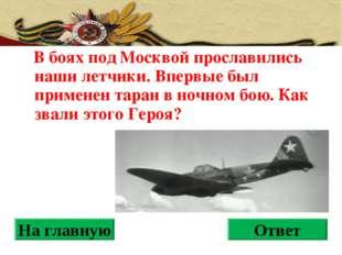 В боях под Москвой прославились наши летчики. Впервые был применен таран в н