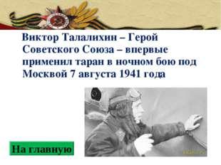Виктор Талалихин – Герой Советского Союза – впервые применил таран в ночном