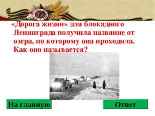 На главную Ответ «Дорога жизни» для блокадного Ленинграда получила название о