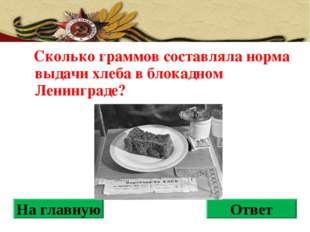 Сколько граммов составляла норма выдачи хлеба в блокадном Ленинграде? На гла