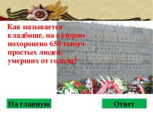 Как называется кладбище, на котором похоронено 650 тысяч простых людей, умер