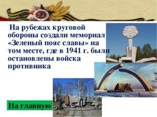 На рубежах круговой обороны создали мемориал «Зеленый пояс славы» на том мес