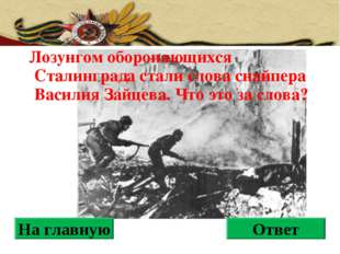 Лозунгом обороняющихся Сталинграда стали слова снайпера Василия Зайцева. Что