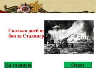 Сколько дней шли бои за Сталинград? На главную Ответ