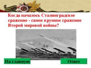 Когда началось Сталинградское сражение - самое крупное сражение Второй миров