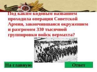 Под каким кодовым названием проходила операция Советской Армии, закончившаяс